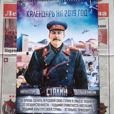 Календарь с цитатами Товарища Сталина