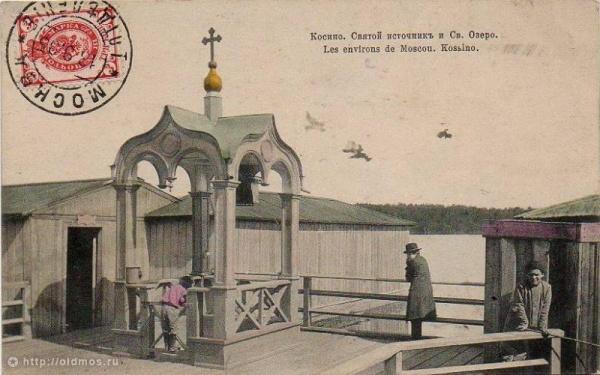 Храм с купальнями