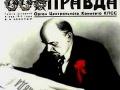 5 мая - День Советской печати! С Праздником Товарищи!!!