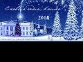 С новым годом, Косино!