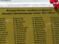 Жители Косино, погибшие на фронтах Великой Отечественной войны 1941-1945 гг.