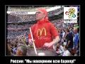 Первая официальная фотография с Чемпионата  Европы 2012