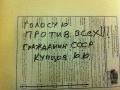 Голосую ПРОТИВ ВСЕХ!!!!
