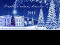 Открытка С Новым годом, Косино!