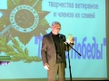 Алфред Никель на 3-ем районном фестивале творчества ветеранов и членов их семей