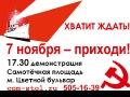 7 ноября День Великой Пролетарской Революции!!!