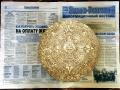 Календарь Майя, найденный на Белом озере в Косино