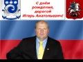 C днём рождения, дорогой Игорь Анатольевич!